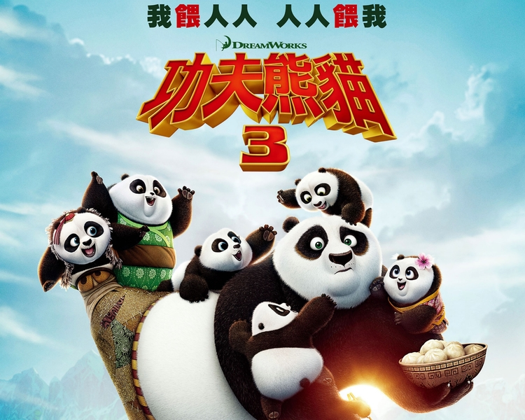 Kung Fu Panda 3 Trailer in Chinese