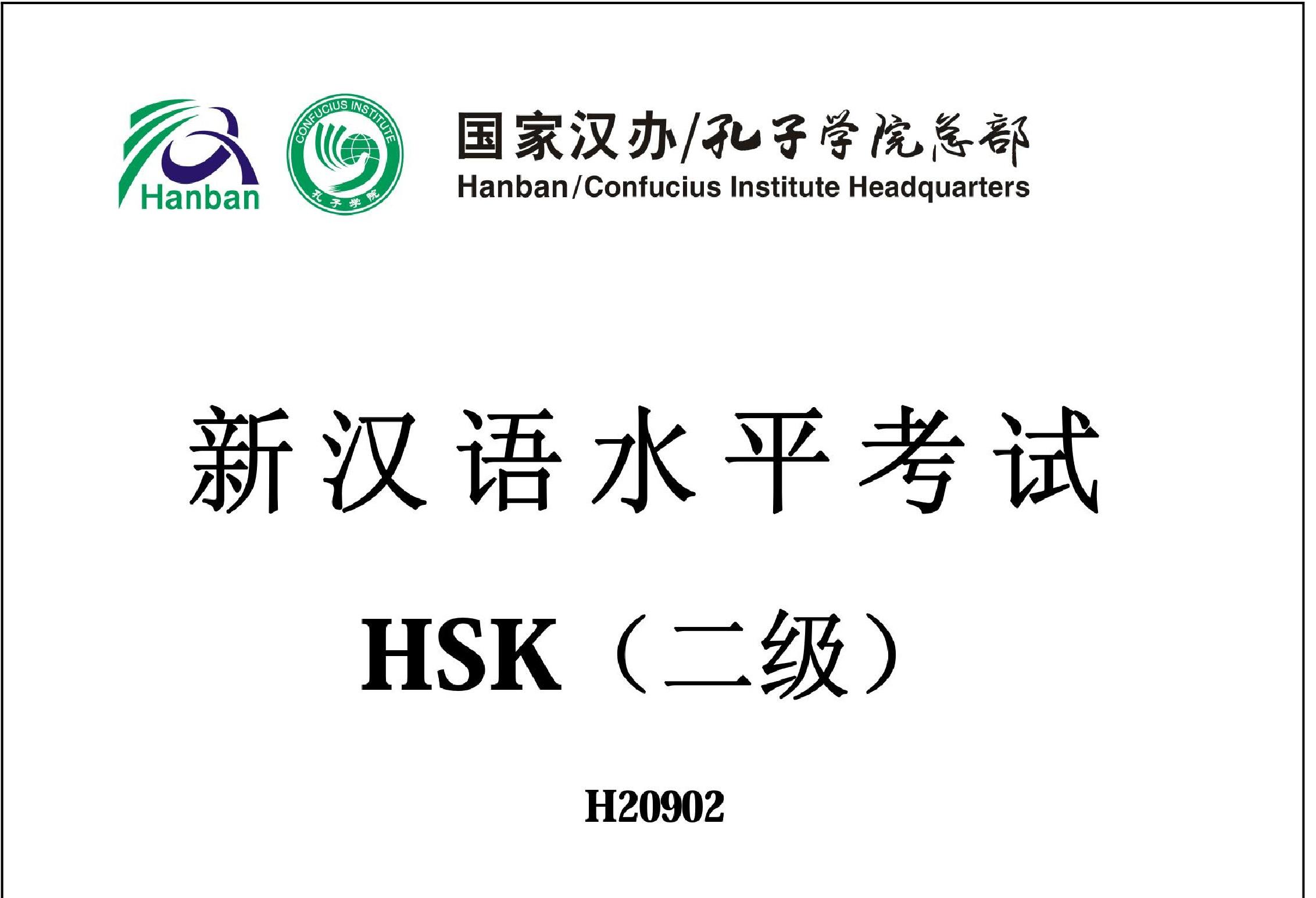 HSK 2 – тема (сочинения) на экзамене 01