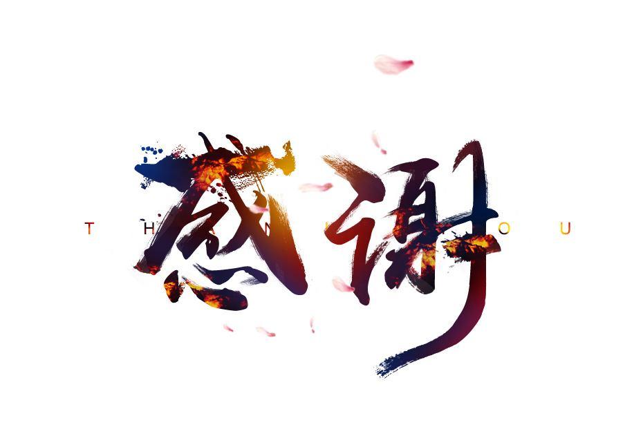 汉语口语-感谢-Благодарность