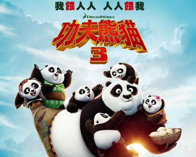 Kung Fu Panda 3 Trailer in Chinese